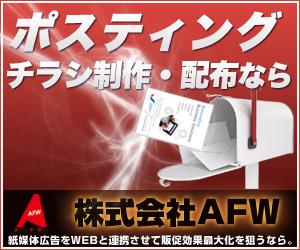 福岡のポスティングなら株式会社AFW